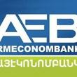 ԱՐՄԷԿՈՆՈՄԲԱՆԿ Զեյթուն – ARMECONOMBANK Zeytun