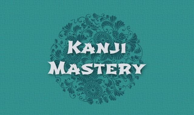 Kanji Mastery Course
