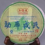 145 gram Mengku Rongshi Mini Raw- 2007 from Mandala Tea