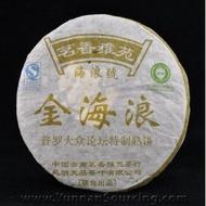 "2006 Hai Lang Hao ""Jin Hai Lang"" Ripe from Yunnan Sourcing"
