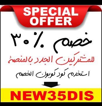 discount 35%
