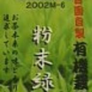 Mr. Suzuki's Organic Green Tea Powder from shizuokatea.com