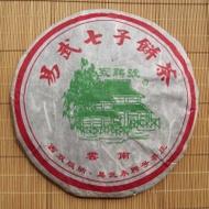 2005 Yong Pin Hao Stone-Pressed Yi Wu Mountain tea cake from Yunnan Sourcing