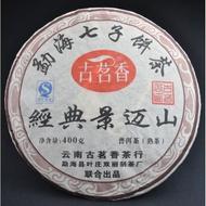"""2011 Gu Ming Xiang """"Classic Jing Mai"""" Ripe Pu-erh from Yunnan Sourcing"""