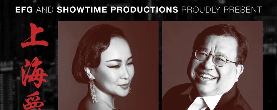 Jasmine Chen and The Jeremy Monteiro Shanghai Jazz Project