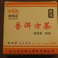 100 gram Haiwan Ripe Square Brick - 2009 from Mandala Tea