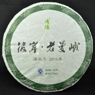 """2016 Hai Lang Hao """"Lao Man'e Old Arbor Raw Pu-erh Tea Cake (duplicate) from Yunnan Sourcing"""