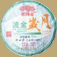 2009 Haiwan Lao Tong Zhi Golden Memory Raw from Haiwan Tea Factory