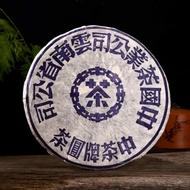 """2008 CNNP """"Blue Mark Yi Wu"""" Raw Pu-erh Tea Cake from Yunnan Sourcing"""