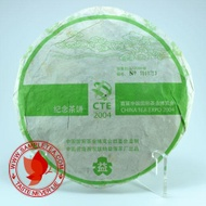 2004 Dayi First China Tea Expo Commemorate Cake from SampleTea