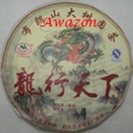 """2012 Yongming """"Long Xin Tian Xia"""" Ripe Puerh Tea Cake from Pu-erhTea.com"""