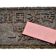 2009 Shu(Cooked) Pu-erh Zhuan Cha-Memorial Tea Brick from ESGREEN