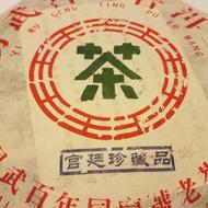 "2003 Yiwu Mountain ""Imperial Grade"" Ripe Pu-erh from Beautiful Taiwan Tea Company"