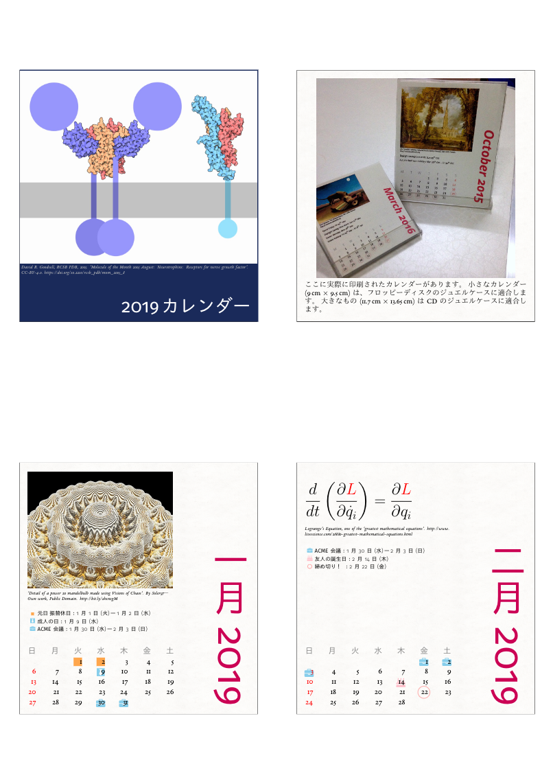 Desktop Calendar with Events (Japanese)