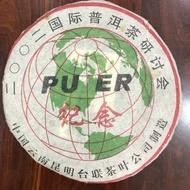 2002 Tailian International puerh tea seminar commemorative tea from Kunming TaiLian Trading Company (King Tea Mall)