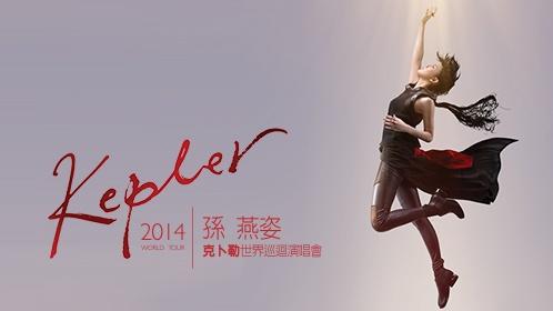 STEFANIE SUN 2014 KEPLER WORLD TOUR