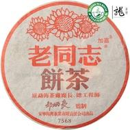 7568 Haiwan Lao Tong Zhi Beeng Cha 2005 Ripe 357g from Haiwan Tea Co., Ltd.