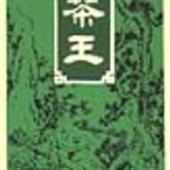 King's 913 Green Oolong 3rd Grade from Ten Ren Tea
