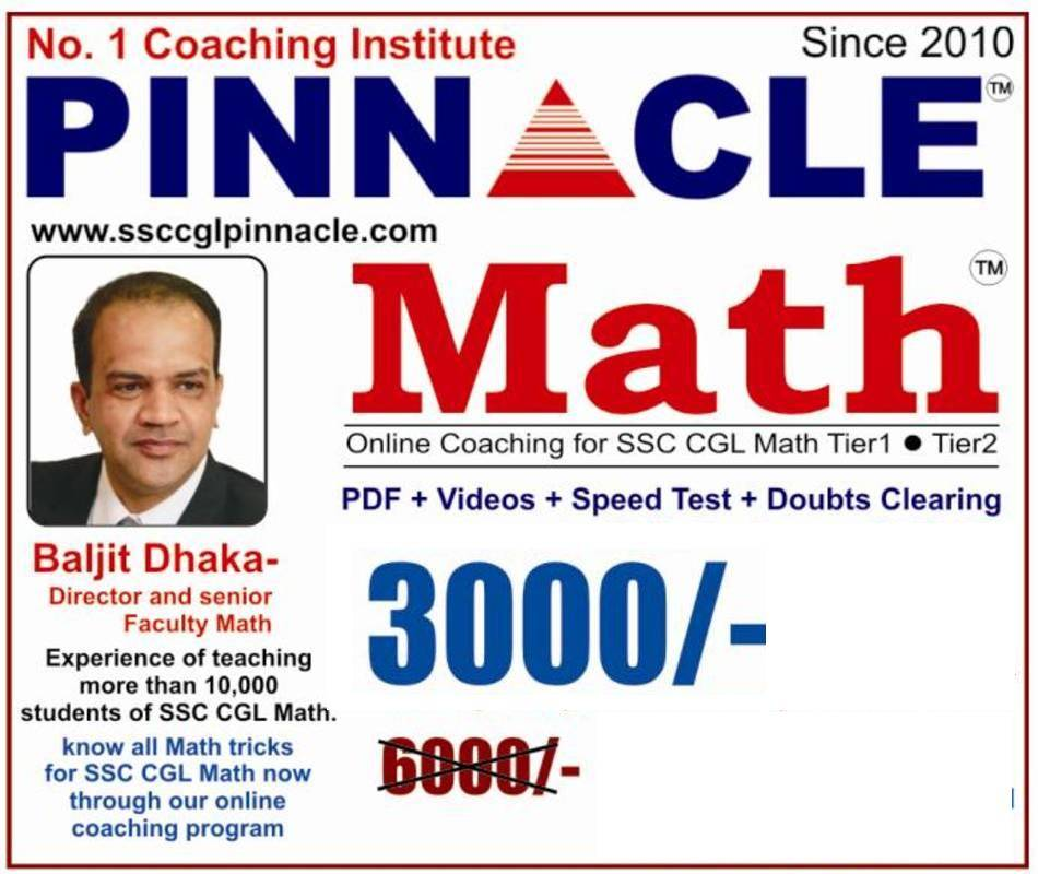 How to score high in SSC CGL Math in less time ?