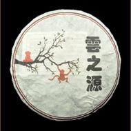 "2016 ""Golden Needle"" Ripe Pu-erh Tea Cake from Yunnan Sourcing"