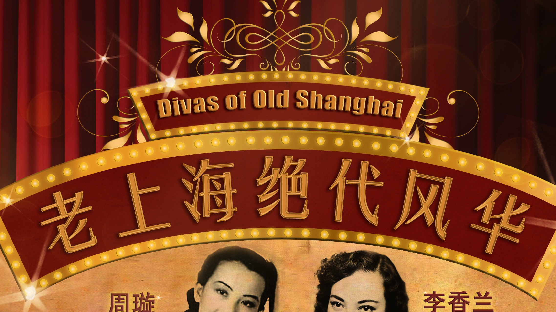 A Date with Friends - Divas of Old Shanghai