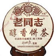 2005 357g Yunnan Haiwan LaoTongZhi Lao Tong Zhi Aroma Puerh Tea Ripe Cake from Haiwan Tea Factory (Streetshop88)