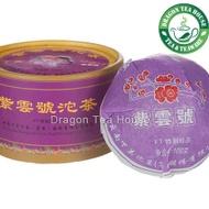 Xiaguan Purple Clouds Xiaguan Purple Clouds Tuo Cha Puer Tea 2012 Raw 100g from Dragon Tea House