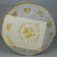 Ban Zhang Wild Arbor 2002 - Shu Puerh from Yunnan Six-Famous-Tea-Mountain Tea Industry Inc.