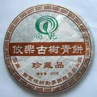 2006 Guoyan Youle Ancient Tree Pu-erh Tea Cake from PuerhShop.com