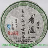 2015 Hai Lang Hao  'Gao Shan Chen Yun' from Hai Lang Hao (Yunnan Sourcing)