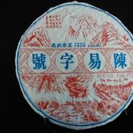2015 Chen Yi Hao Yi Wu Cha Wang from Chen Yuan Hao (teapals.com)