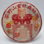 """2006 Yang Qing Hao """"Chawang Shu""""  Raw from Yang Qing Hao"""