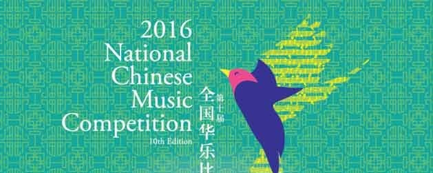 2016 NATIONAL CHINESE MUSIC COMPETITION - PRIZE WINNERS' CONCERT & PRIZE PRESENTATION CEREMONY