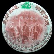"""2006 Jing Long """"Yi Wu Mountain"""" Raw Pu-erh Tea Cake from Yunnan Sourcing US"""