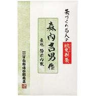 Moriuti Yoshio's Shincha from Shirakata Denshiro Shoten