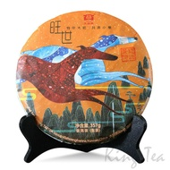 "2018 MENGHAI DAYI ""WANG SHI""  Year Of the Dog from Menghai Tea Factory (King Tea Mall)"