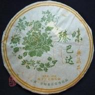 """2005 """"Zhen Wei Bada"""" Raw Puerh Cake from Chawangshop"""