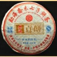 2010 Xinghai Gong Ting Tribute  Ripe Puerh Tea Cake from Yunnan Sourcing
