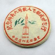 2005 Rocket Yiwu from white2tea