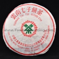 """1996 CNNP """"Green Mark Te Ji"""" Ripe Pu-erh tea cake from Yunnan Sourcing"""