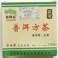 2010 Haiwan Green Pu-erh Square Tea Brick (100g) from PuerhShop.com