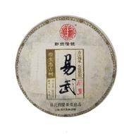 Zheng Si Long 2020 Ma Hei from Tea Encounter