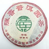 "Xinghai ""Aged Aroma"" Aged Ripe Pu-erh Tea Cake from Xinghai Tea Factory (Yunnan Sourcing)"