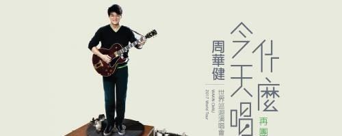 周华健 [今天唱什么 再团圆版]世界巡回演唱会 - 新加坡站