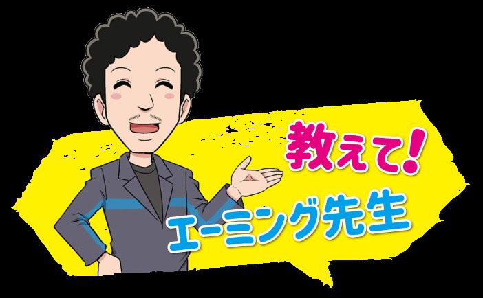 ティーワールド 藤田