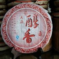 2008 Xinghai Mellow Ripe from Xing Hai Tea Factory Menghai