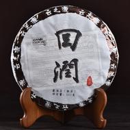 """2018 Yunnan Sourcing """"Hui Run"""" Ripe Pu-erh Tea Cake of Bu Lang Mountain from Yunnan Sourcing"""