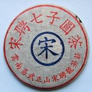 90s Songpin Hao Pu-erh Tea Cake from PuerhShop.com