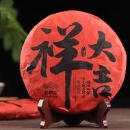 2015 HaiWan LaoTongZhi 'Year of the Sheep' (DaJiXiang) Raw from Haiwan Tea Factory