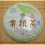 2007 Mengku Rongshi Single Estate  Certified Organic Raw from Shuangjiang Mengku Tea Co., Ltd.